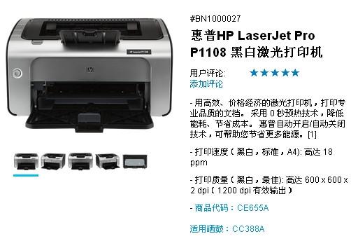 惠普1108激光打印机